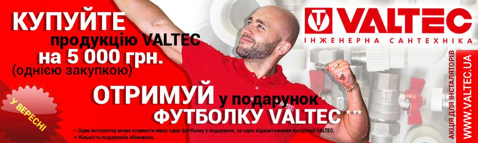 Akciya Valtec